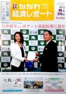 香川経済レポート06月 表紙