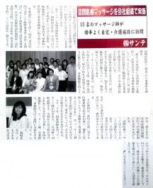 香川経済レポート06月 サンテ紹介記事