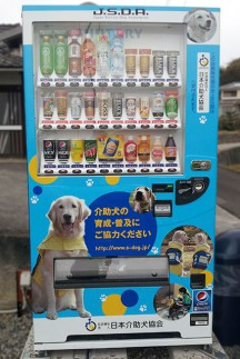 介助犬自動販売機設置しました